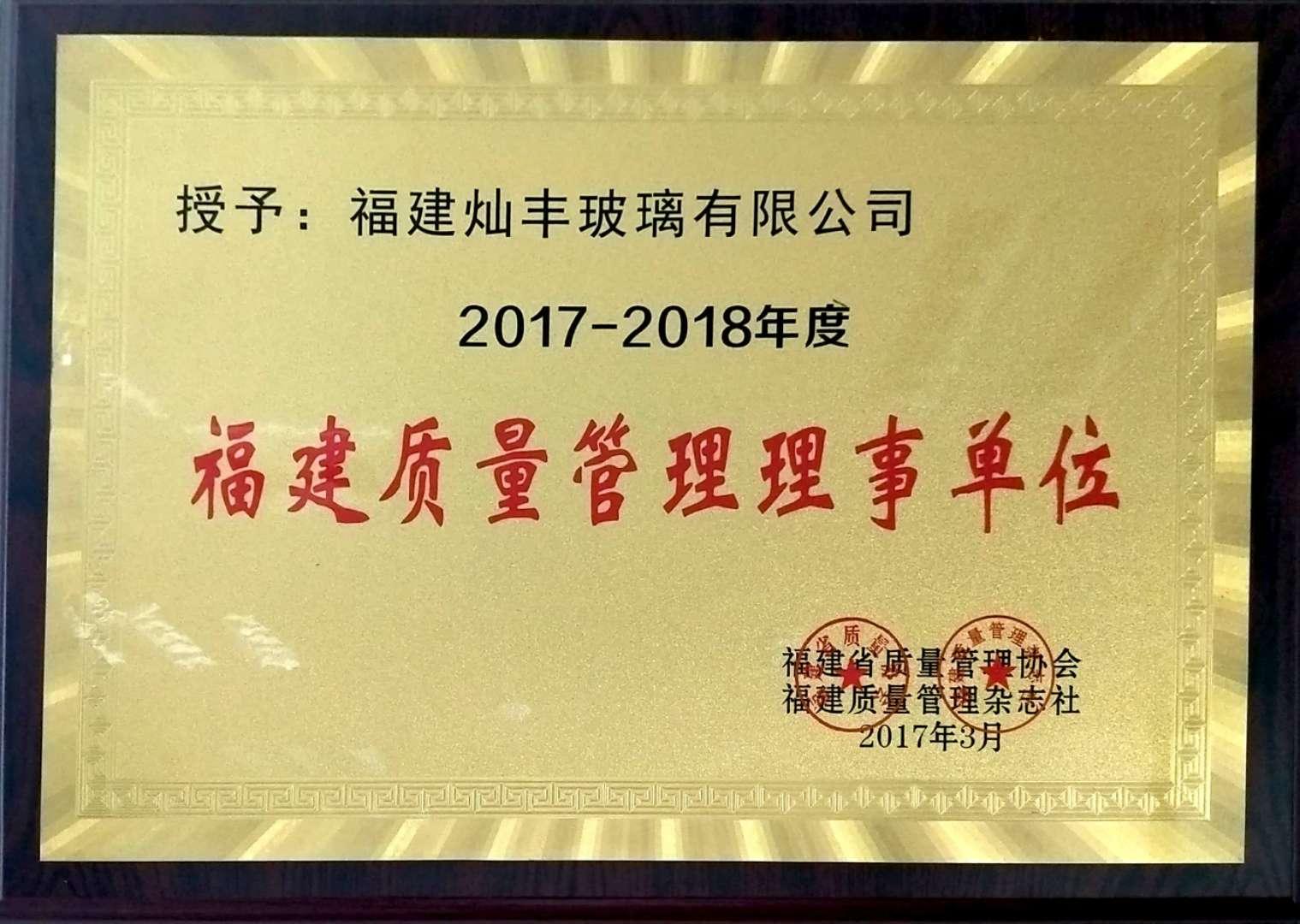 质量管理理事单位荣誉证书